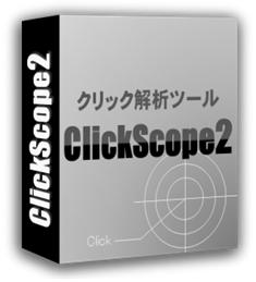 クリックスコープ2 「ClickScope2」