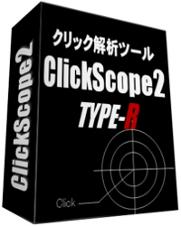 クリック解析ツール「ClickScope2」上位版 Type-R