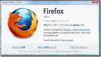 Firefox16 バージョン16.0.1