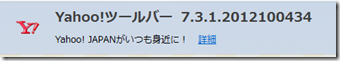 Yahoo!ツールバー ver 7.3.1.2012100434