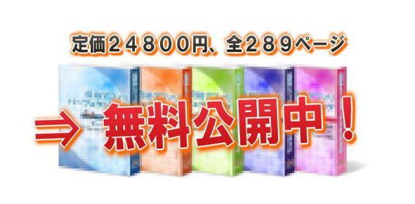 ●●アフィリ「24800円で実際に販売されていた教材を期間限定無料プレゼント中」